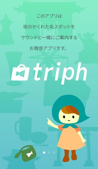 triph_1